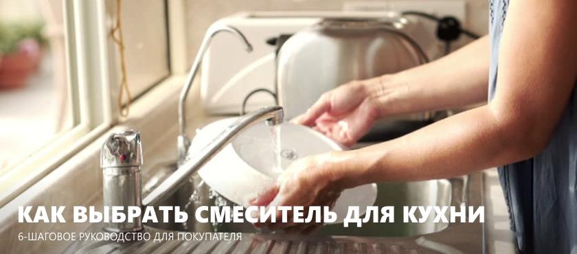 Kā izvēlēties virtuves jaucējkrānu