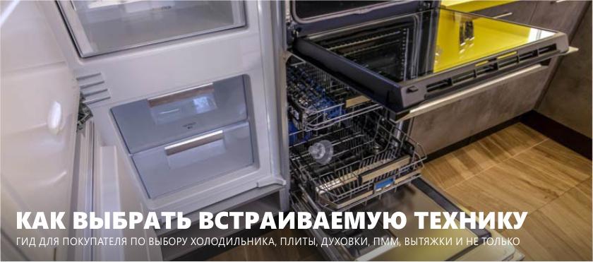 Miten valita sisäänrakennetut keittiötarvikkeet