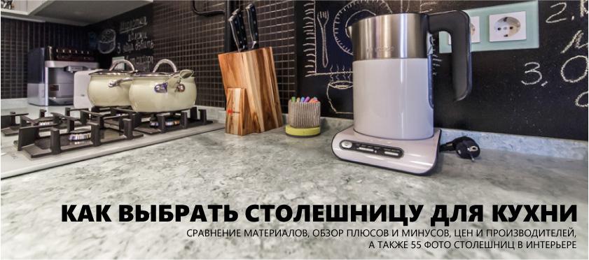 Comptoir à la cuisine