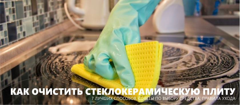 Hogyan tisztítsuk meg az üvegkerámia lemezt