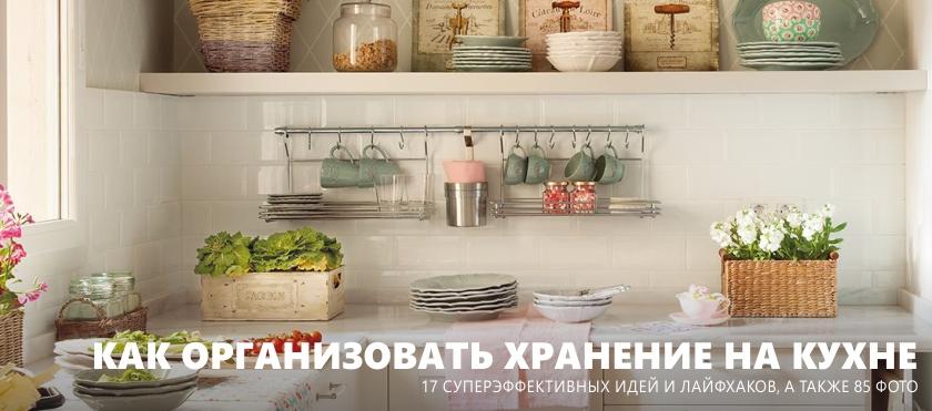 מחסן במטבח