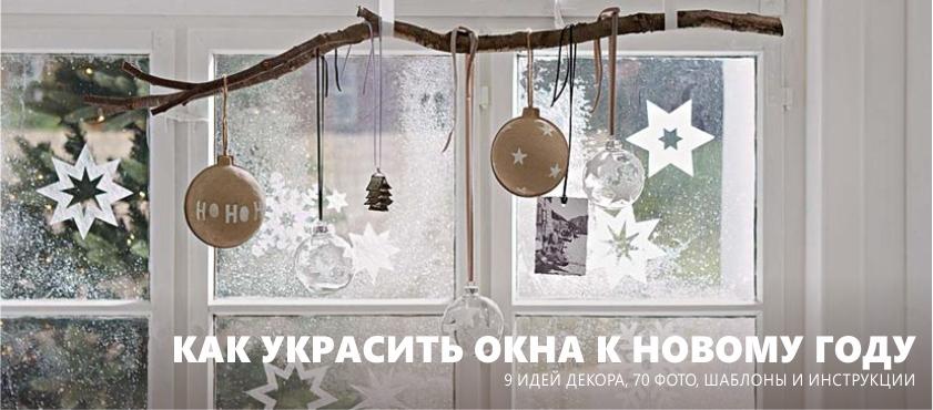Hogyan díszítsük az ablakokat az új évre