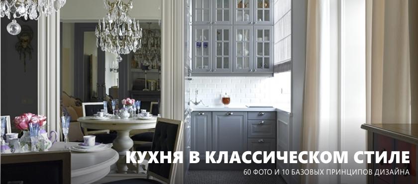Klassisches Küchendesign