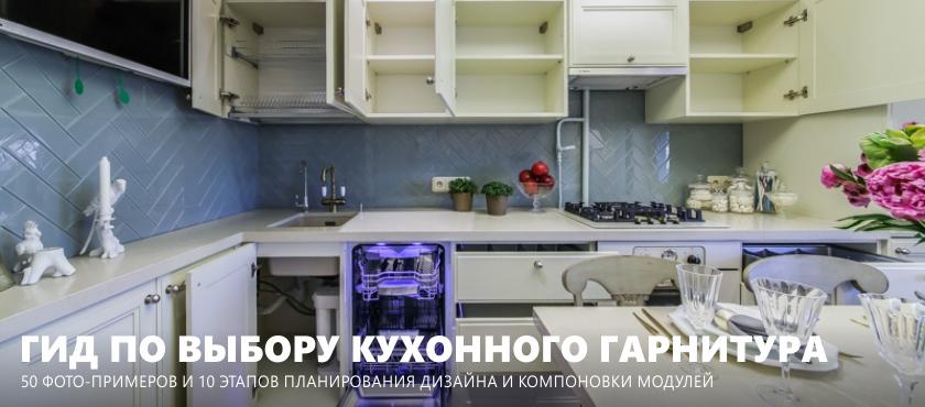 Dizajn kuchynského nábytku