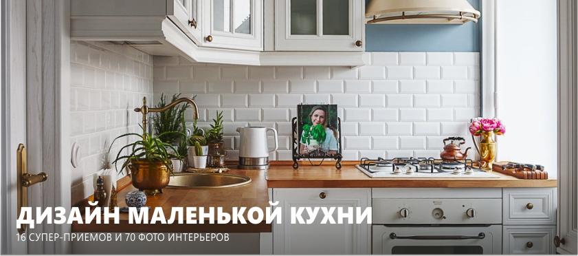 Liten kjøkkendesign