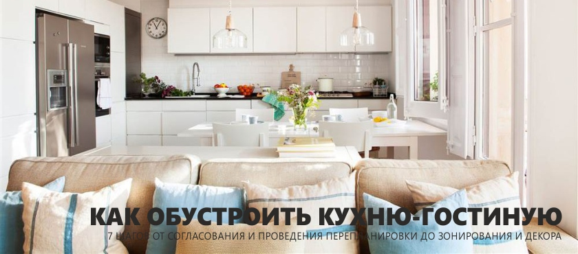 Køkken-stue design