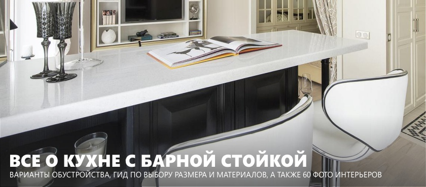 Kusina na may bar counter