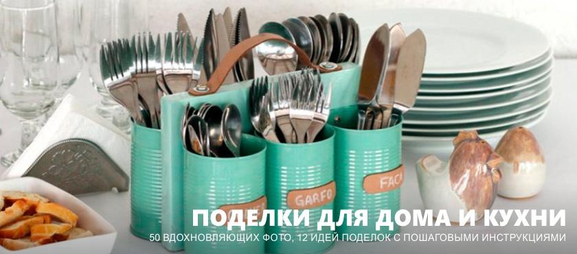 Otthoni és konyhai mesterségek