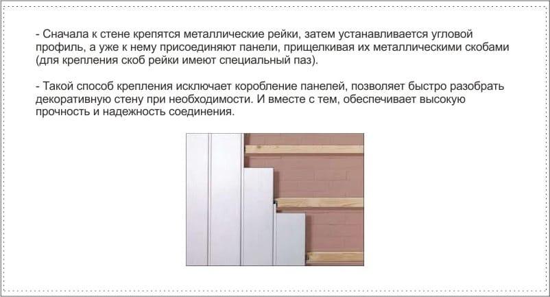 Fali panelek rögzítése profilok és kapcsok segítségével