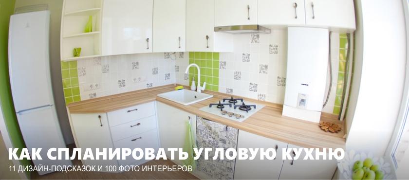 การออกแบบห้องครัวมุม