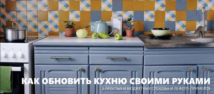 Hogyan kell frissíteni a konyhai szettet
