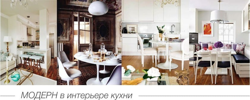 cuina moderna