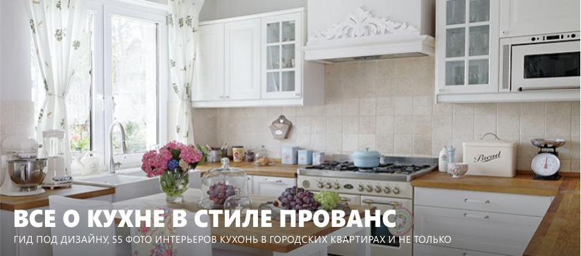 Η κουζίνα της Προβηγκίας
