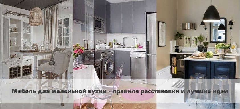 Møbler for et lite kjøkken