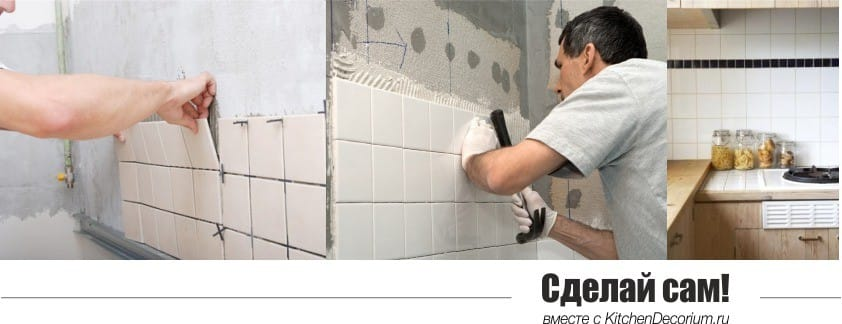 installation du tablier de carreaux