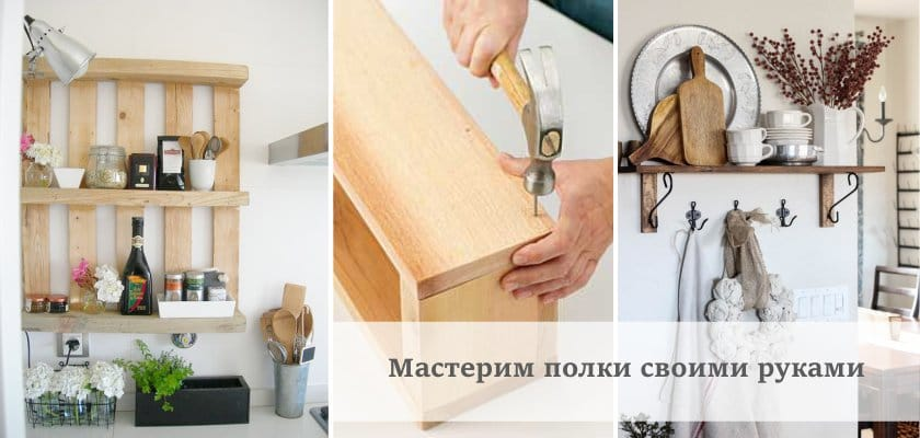 konyhai polcok csinálják magukat