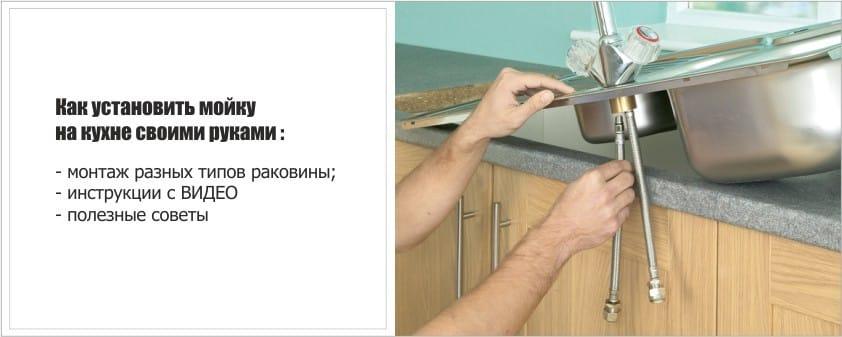 Virtuves izlietnes uzstādīšana