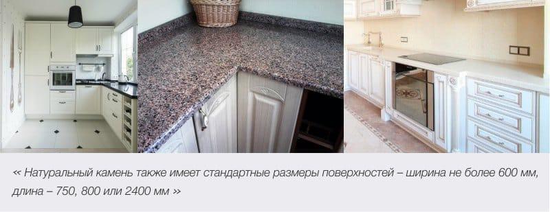 Dimensions des comptoirs en pierre naturelle