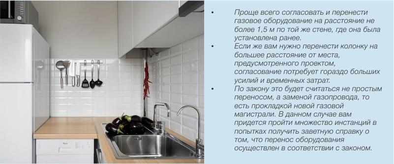A gázoszlop áthelyezése a konyhából a folyosóra - árnyalatok