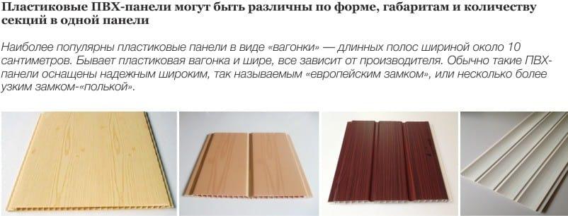 Panneaux de plafond en plastique dans la cuisine