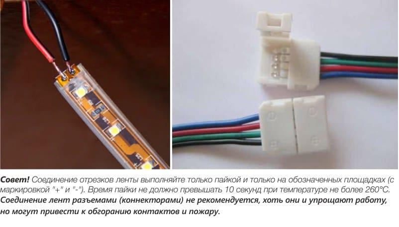 קלטת LED - הלחמה ומחברים