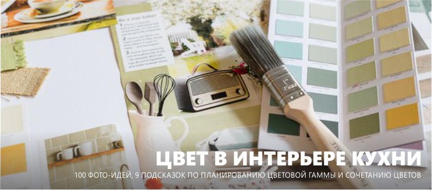 Farbe im Inneren der Küche