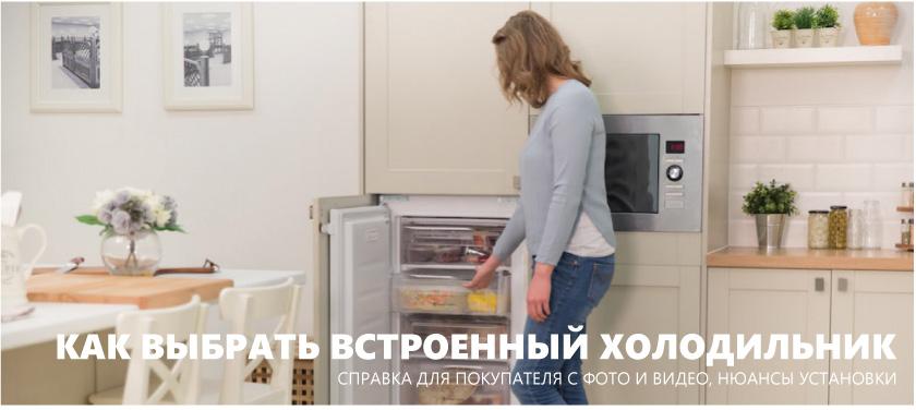 Miten valita sisäänrakennettu jääkaappi