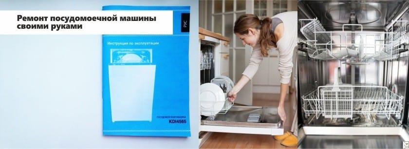 dépannage lave-vaisselle
