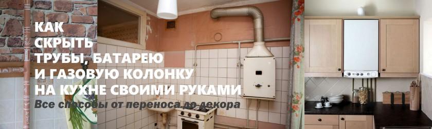 Kā dekorēt caurules virtuvē