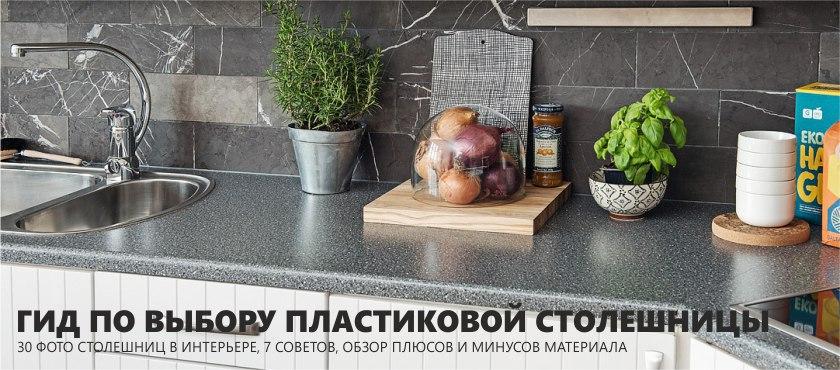 Plastová pult v kuchyni