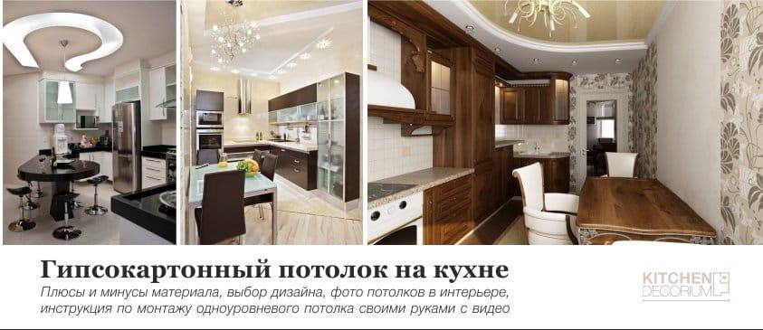 plafonds en plâtre dans la cuisine