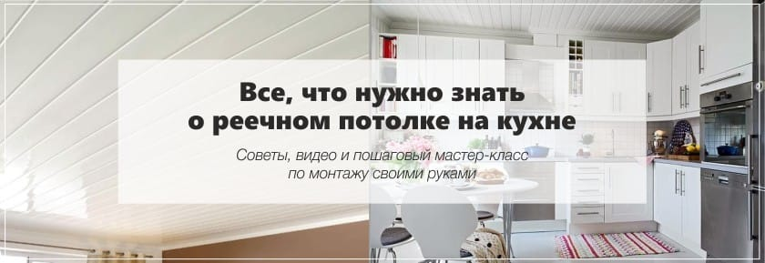 sélection et installation du plafond pour la cuisine
