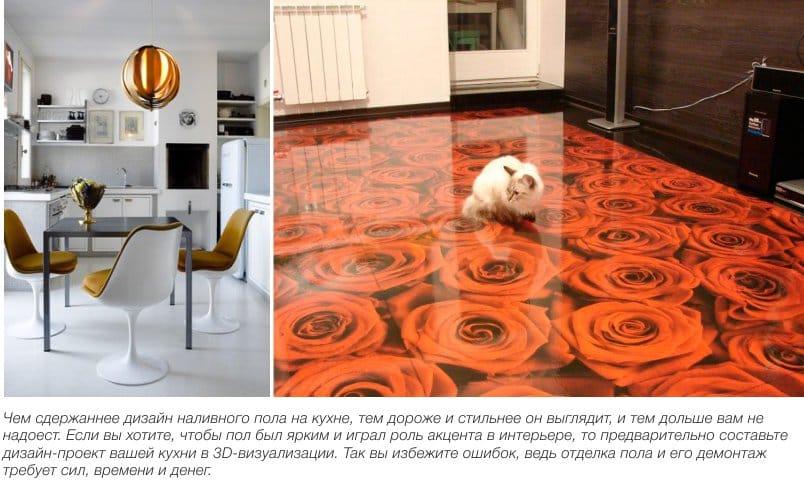 עיצוב עצמי פילוס הרצפה במטבח