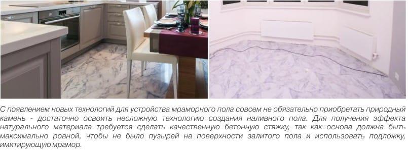 רצפת שיש במטבח
