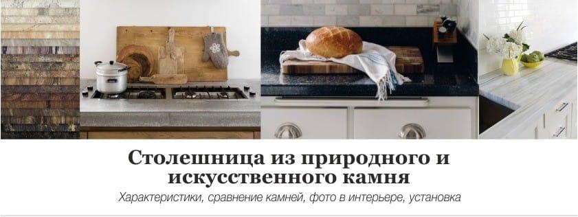 comptoir en pierre pour la cuisine