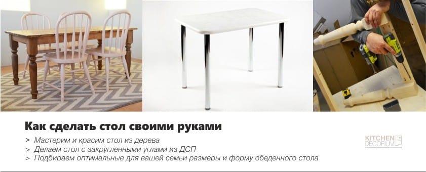 blagovaona stol učiniti sami
