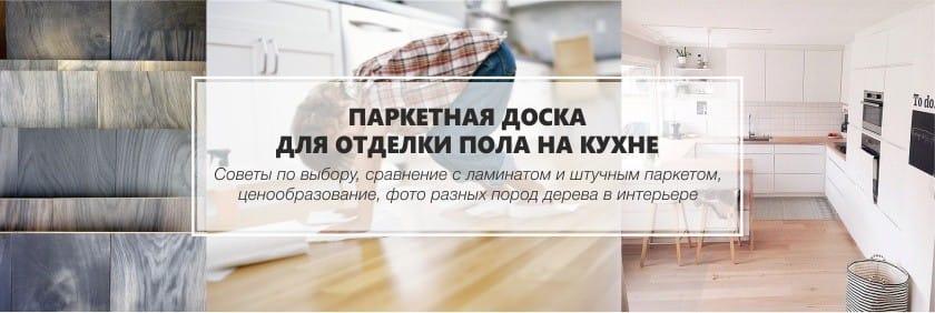 ปาร์เก้บนพื้นห้องครัว