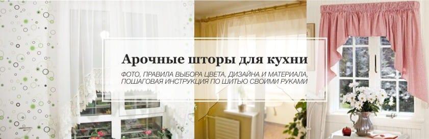 rideaux en forme d'arche pour la cuisine