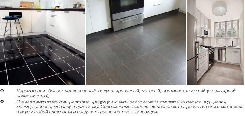 אריח פורצלן עבור רצפת המטבח - בחירת העיצוב