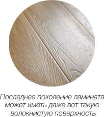 Stratifié avec texture bois