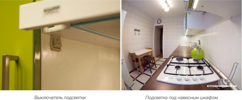 A konyha és a kapcsoló lámpái