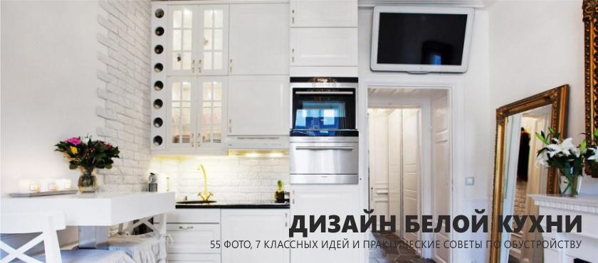 Weißes Küchendesign