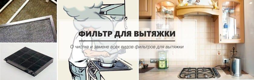 filtr kuchyňské digestoře