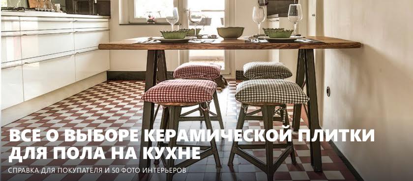 กระเบื้องพื้นห้องครัวเซรามิก