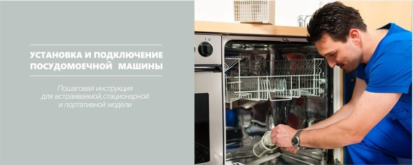 connexion lave-vaisselle