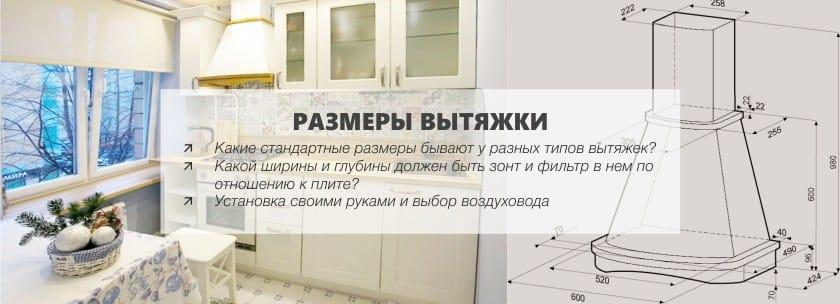 rozměry kuchyňské digestoře