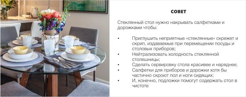 הגדרת שולחן זכוכית