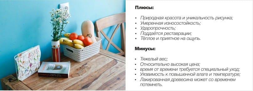 היתרונות והחסרונות של שולחן העץ
