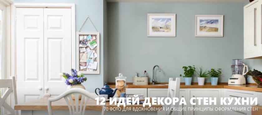 Seinämalli keittiössä