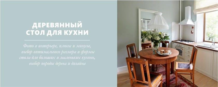 značajke izbora drvenog stola za kuhinju
